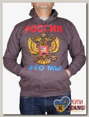 """Толстовка-кенгуру (осень) темно-серая """"Россия это мы"""" МТКП-2060"""