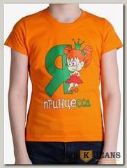 """Футболка подростковая для девочки с принтом """"Я принцесса"""" оранжевый"""