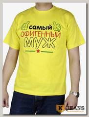 """Футболка мужская принт """"Самый офигенный муж"""" лимон"""