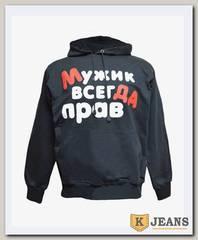 """Толстовка-кенгуру (осень) черная """"Мужик всегда прав"""""""