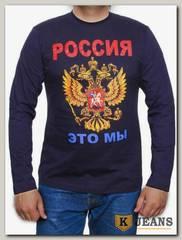 """Лонгслив мужской принт """"Россия это мы"""" темно-синий"""
