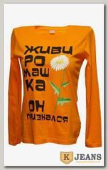 """Лонгслив женский принт """"Живи ромашка..."""" оранжевый"""