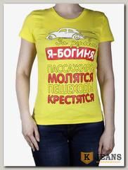 """Футболка женская принт """"За рулем я богиня..."""" лимон"""