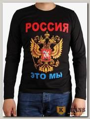 """Лонгслив мужской принт """"Россия это мы"""" черный"""
