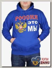 """Толстовка-кенгуру (зима) роял """"Россия это мы"""" МТКП-3058"""