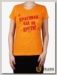 """Футболка женская принт """"Красивая как ни крути"""" оранжевый"""