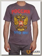 """Футболка мужская принт """"Россия это мы.."""" темно-серый"""