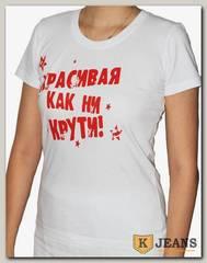 """Футболка женская принт """"Красивая как ни крути"""" белый"""