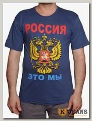 """Футболка мужская принт """"Россия это мы.."""" синий"""
