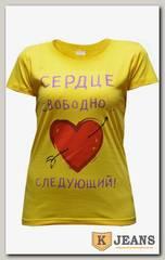 """Футболка женская принт """"Сердце свободно - следующий"""" желтый"""