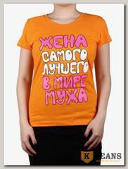 """Футболка женская принт """"Жена самого лучшего мужа"""" оранжевый"""