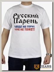 """Футболка мужская принт """"Русский парень"""" белый"""