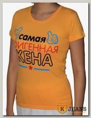 """Футболка женская принт """"Самая офигенная жена"""" желтый"""