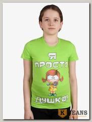 """Футболка подростковая для девочки с принтом """"Я просто душка"""" салатовый"""