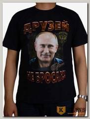 """Футболка мужская принт """"Друзей не бросаю (Путин)"""" темно-синий"""